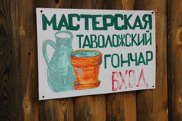 гончар из Н.Таволгов