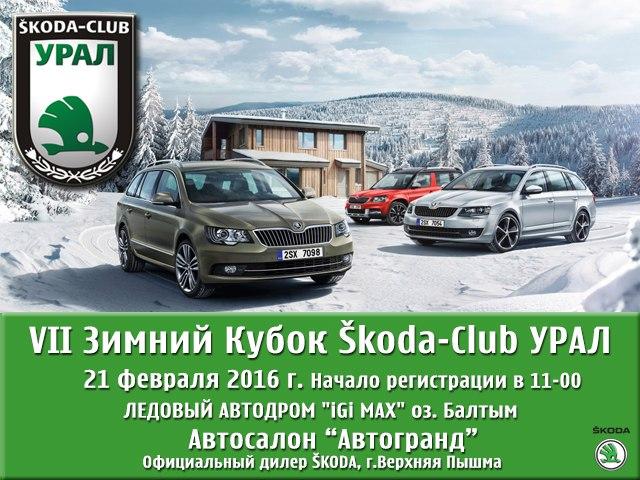 Skoda_Cup_2016