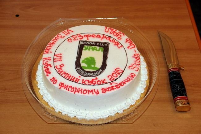 VII Skoda-Ural Cup - Cake